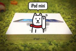 iPad miniがやってきた!