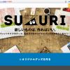 #SUZURI でiPhoneケースをつくってみました