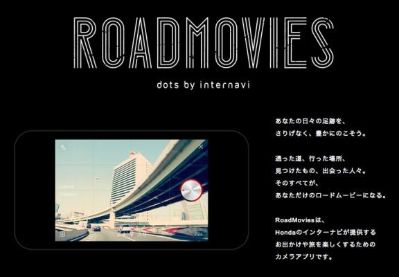 cocomag_roadmovies_20121207_09